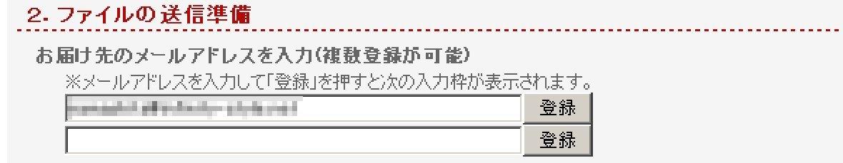 送信方法2