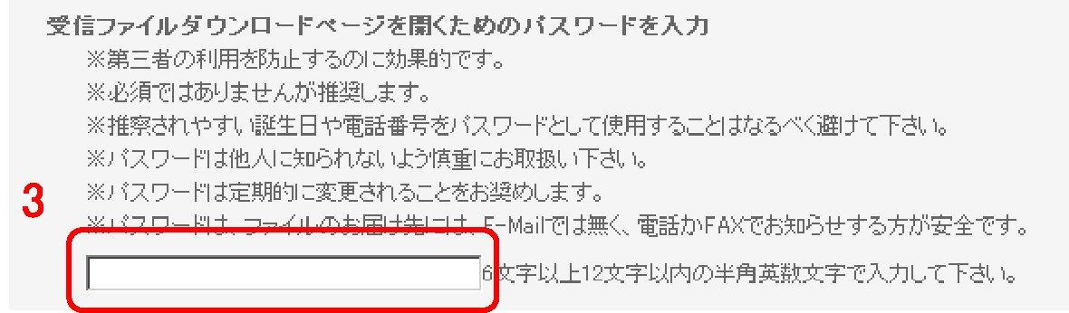 送信方法3