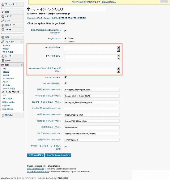 【Webサイト全体」に対する簡易的なSEO対策設定です。