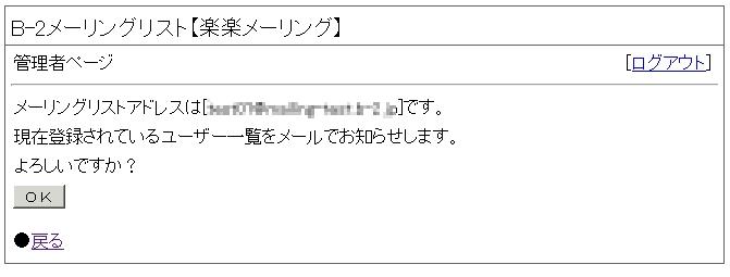 管理者ページの使い方-2