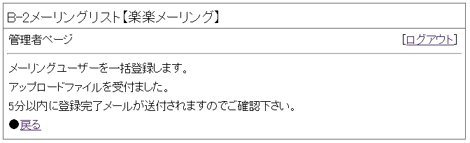 管理者ページの使い方-3