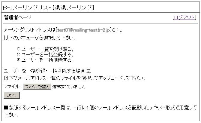 管理者ページの使い方-1