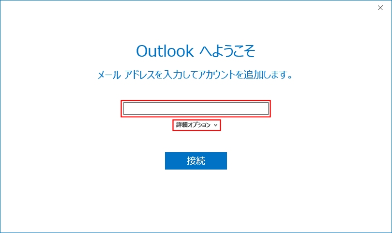 Outlook へようこそ