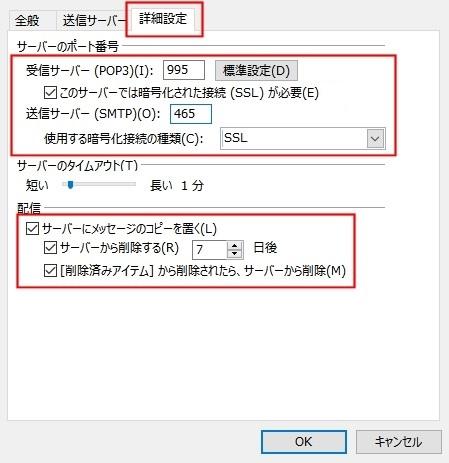 インターネット電子メール設定:詳細設定