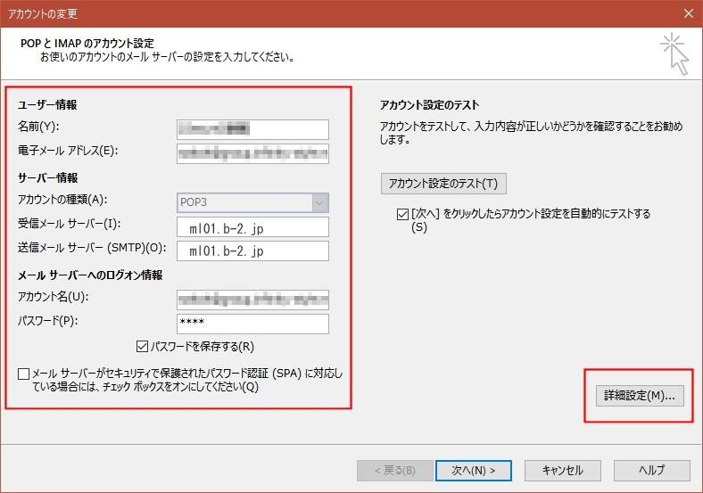 POP とIMAP のアカウント設定