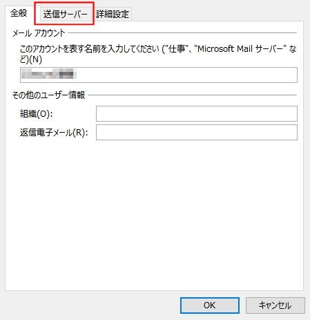 インターネット電子メール設定
