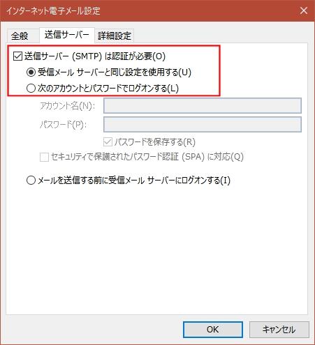 インターネット電子メール設定:送信サーバー