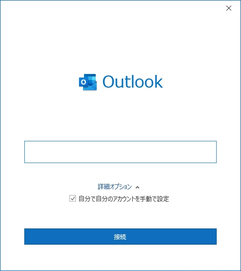 Outlook2019初期起動画面