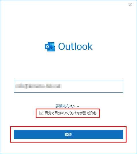 Outlook2019初期起動画面2